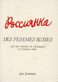 Des femmes russes